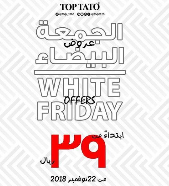 عروض الجمعة البيضاء في السعودية